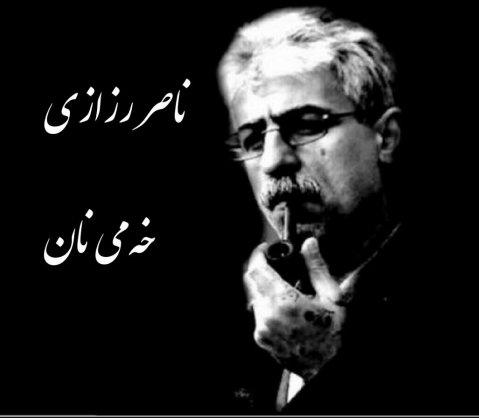 (نان) دانلود آهنگ خهمی نان از ناصر رزازی | متن و ترجمه فارسی