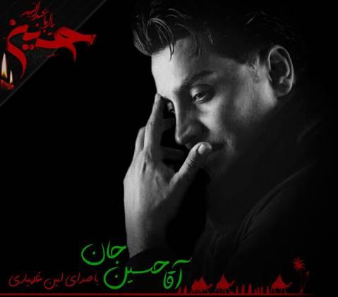 (محرم) دانلود نوحه آقا حسین جان از محمد امین غلامیاری