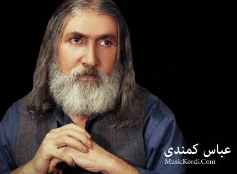 دانلود آهنگ نباته ن شیرین از عباس کمندی
