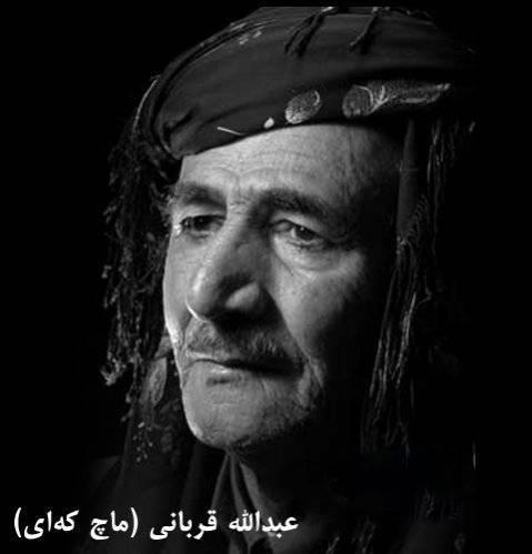 دانلود آهنگ ئهی بو ههلامه از عبدالله قربانی