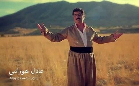 دانلود آهنگ چرای دل از عادل هورامی