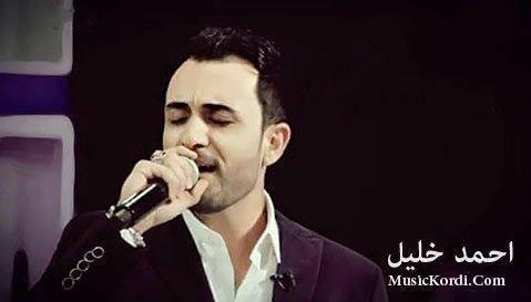 دانلود آهنگ ئهی رفیقانی تهریقهت از احمد خلیل