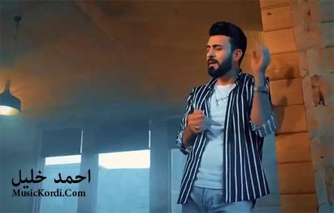دانلود آهنگ خیانت از احمد خلیل   جدید