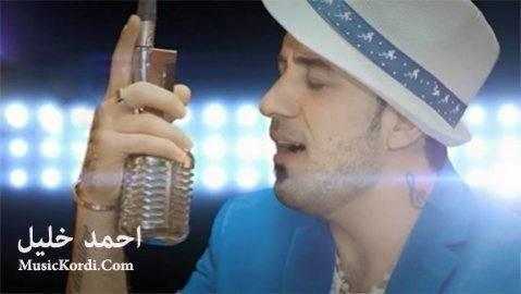 دانلود آهنگ ههتا کهی از احمد خلیل