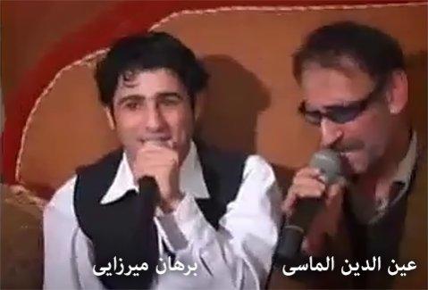 دانلود آهنگ از عین الدین الماسی و برهان میرزایی