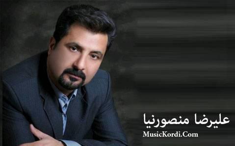 (قسم) دانلود آهنگ قهسهم از علیرضا منصورنیا | جدید