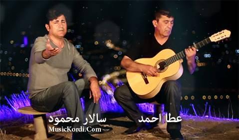 دانلود آهنگ روژ باش از سالار محمود و عطا احمد