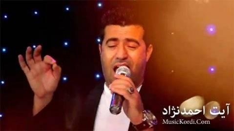 دانلود آهنگ قسمهت از آیت احمدنژاد | اهنگ جدید