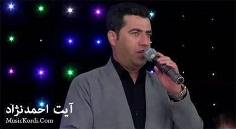 دانلود آهنگ سهرخه بان بالم از آیت احمدنژاد | اهنگ جدید