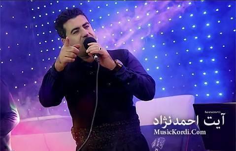 دانلود آهنگ چند اجرای شاد از آیت احمدنژاد