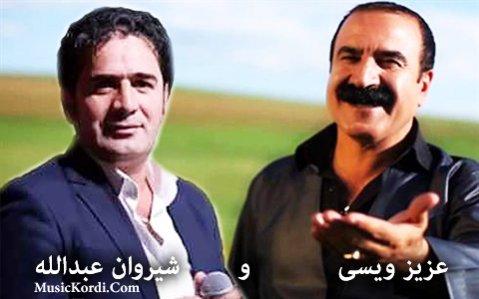 دانلود آهنگ به چندی گول به چندی از عزیز ویسی و شیروان عبدالله