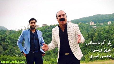 دانلود آهنگ یار کردستانی از عزیز ویسی و محسن امیری