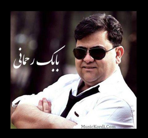 دانلود آهنگ کوثر خانم دانلود آهنگ کردی Babak Rahmani