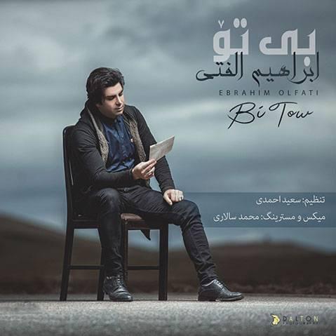 دانلود آهنگ بی تو از ابراهیم الفتی با کیفیت 320