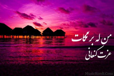 دانلود آهنگ من له بر نگات از عزت کنعانی