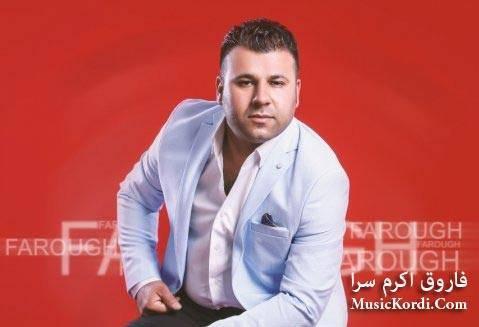 دانلود آهنگ ههرگیز از فاروق اکرم سرا | جدید