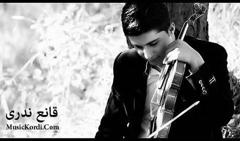 دانلود آهنگ بو کوردستان از قانع ندری | کیفیت ۳۲۰ و متن آهنگ