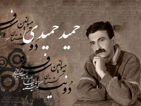 دانلود آهنگ ارمنی از حمید حمیدی + متن و ترجمه آهنگ