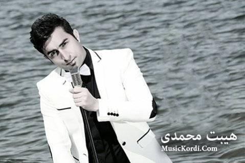 دانلود آهنگ خوشه ویستی از هیبت محمدی | اهنگ جدید