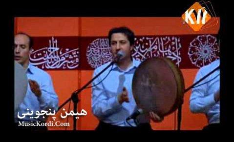 دانلود آهنگ یا نبی مولام علی از هیمن پنجوینی