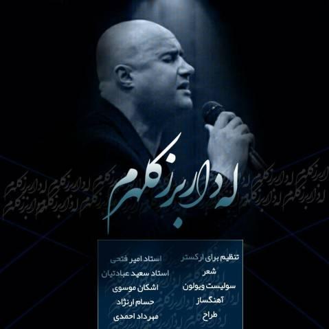 دانلود آهنگ له دار برز کلهرم از حسام لرنژاد