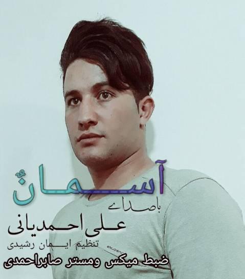 دانلود آهنگ آسمان از علی احمدیانی | جدید