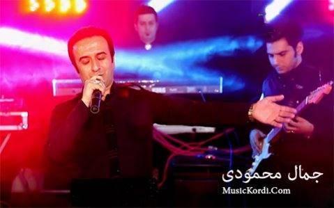 دانلود آهنگ ئهمشهو از جمال محمودی | جدید