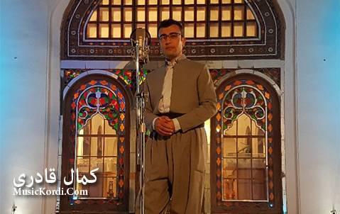 دانلود آهنگ ئازیزم از کمال قادری   اهنگ شاد