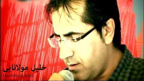 دانلود آهنگ دل دسوته هر ماتهمه از خلیل مولانایی