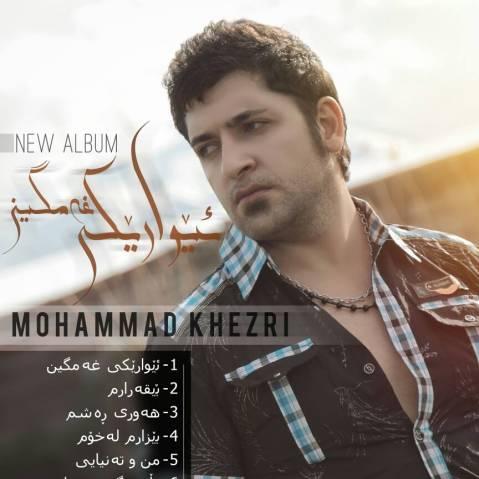 دانلود آهنگ بیزارم له خوم از محمد خضری