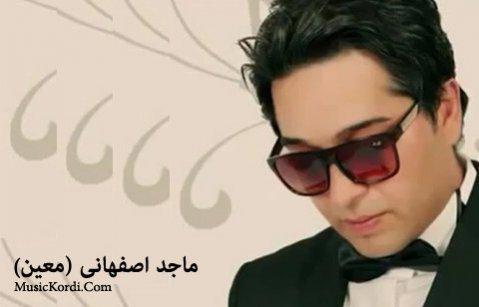 دانلود آهنگ شه وانی رویشتنی تو از ماجد اصفهانی