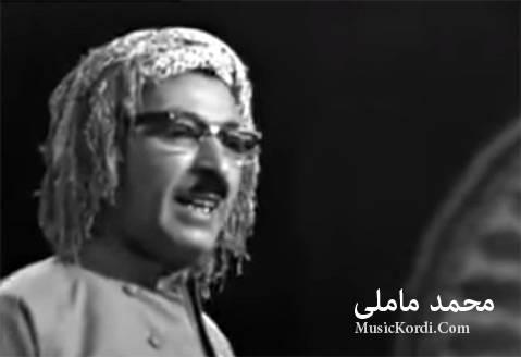 دانلود آهنگ چاوت ئهسیره از محمد ماملی | قدیمی