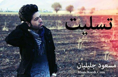 دانلود آهنگ تسلیت از مسعود جلیلیان
