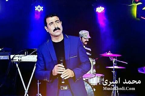دانلود آهنگ بوروا ای بی وفا از محمد امیری به همراه متن کامل آهنگ