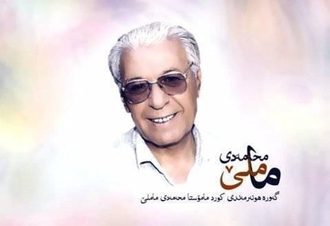 دانلود آهنگ باران از محمد ماملی