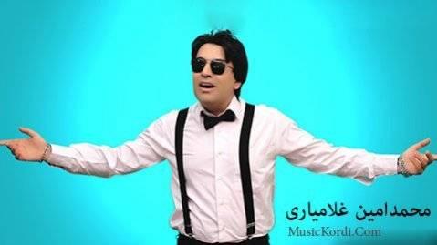 دانلود آهنگ گل همیشه نازم از محمدامین غلامیاری