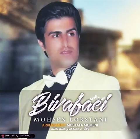 دانلود آهنگ جدید بی وفایی از محسن لرستانی با کیفیت 320 و متن آهنگ