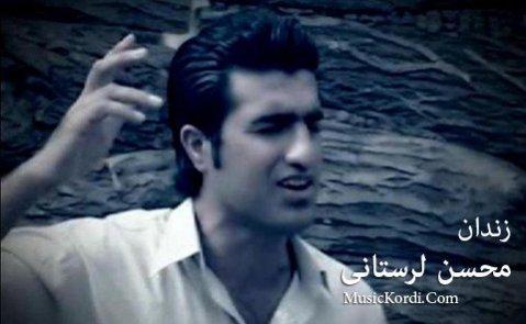 دانلود آهنگ زندان از محسن لرستانی