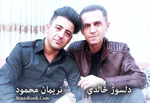 دانلود آلبوم پاییزاز نریمان محمود و دلسوز خالدی