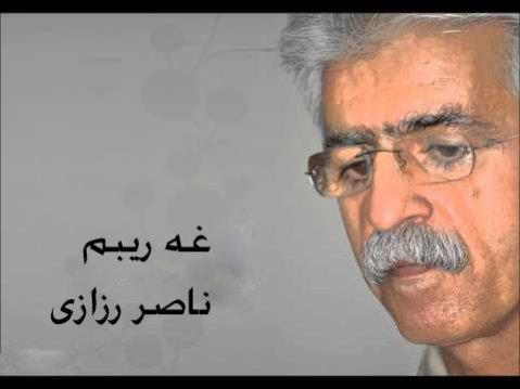 دانلود آهنگ غهریبم از ناصر رزازی