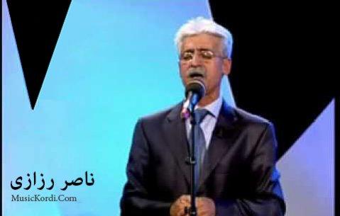 دانلود آهنگ کانی کانی از ناصر رزازی