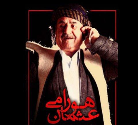 دانلود آهنگ نهجیبی گول نهجیبی از عثمان هورامی