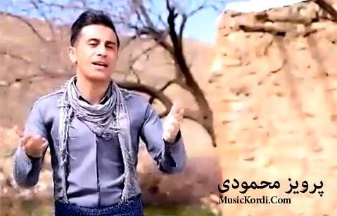 دانلود آهنگ کهنیشکه لهیلا از پرویز محمودی