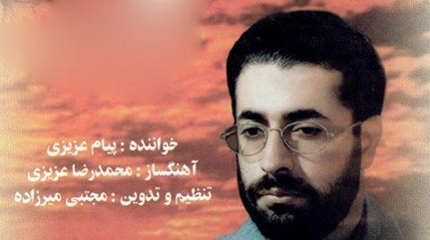 دانلود آهنگ یار میگوید الله از پیام عزیزی