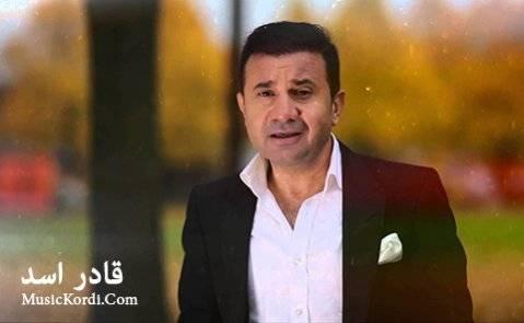 دانلود آهنگ چوپی بههاران از قادر اسد