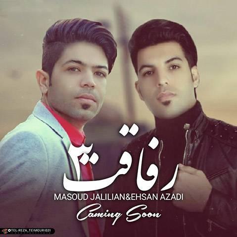 (رفاقت 3) دانلود آهنگ رفاقت 3 از مسعود جلیلیان و احسان آزادی