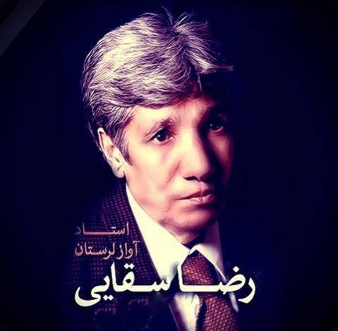 دانلود آهنگ درخت نارون از رضا سقایی