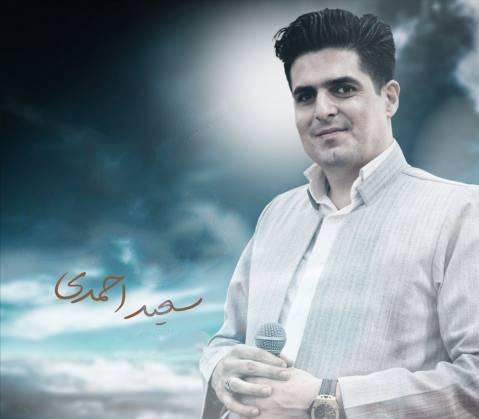 دانلود آهنگ لهمیژه از سعید احمدی