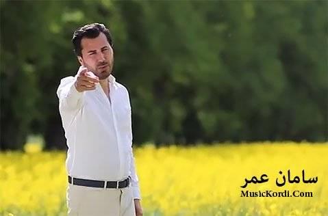 دانلود آهنگ ناتوانم از سامان عمر