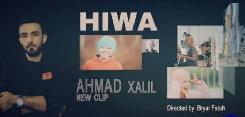 دانلود آهنگ هیوا از احمد خلیل | کیفیت 320